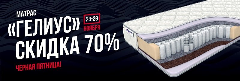 Купить матрас на Black Friday 2019 в Королёве